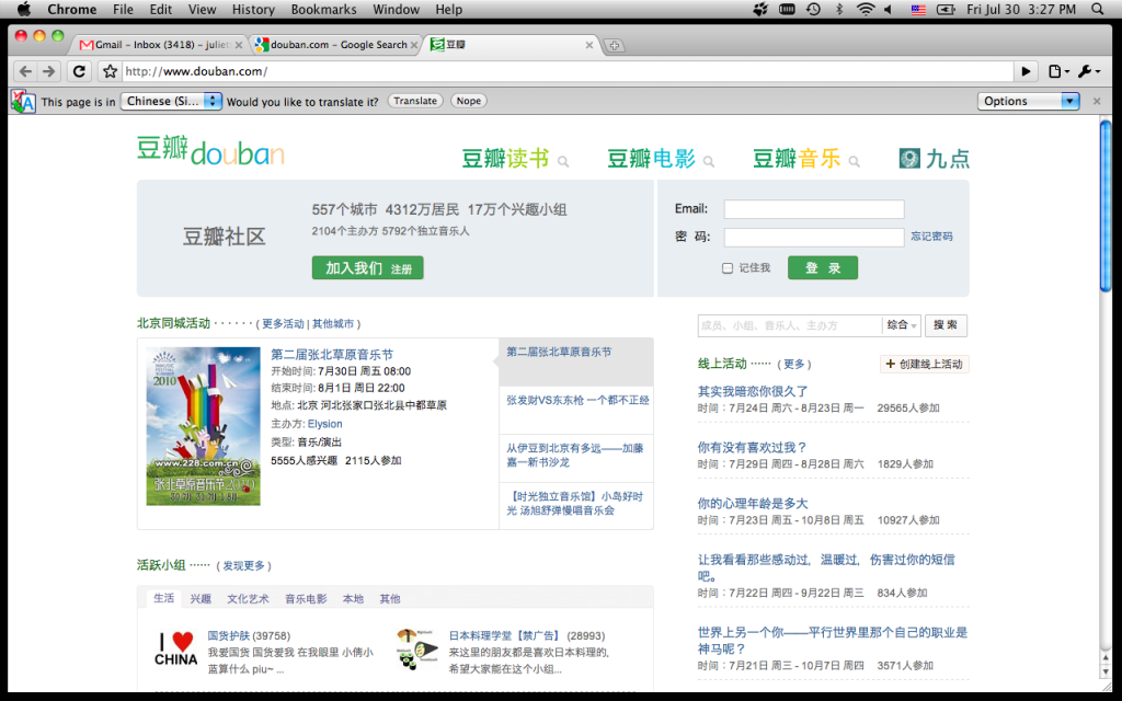 Fig 10, Douban, screen shot by the author