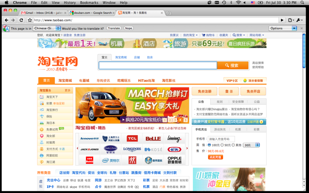 Fig 12, Taobao, screen shot by the author