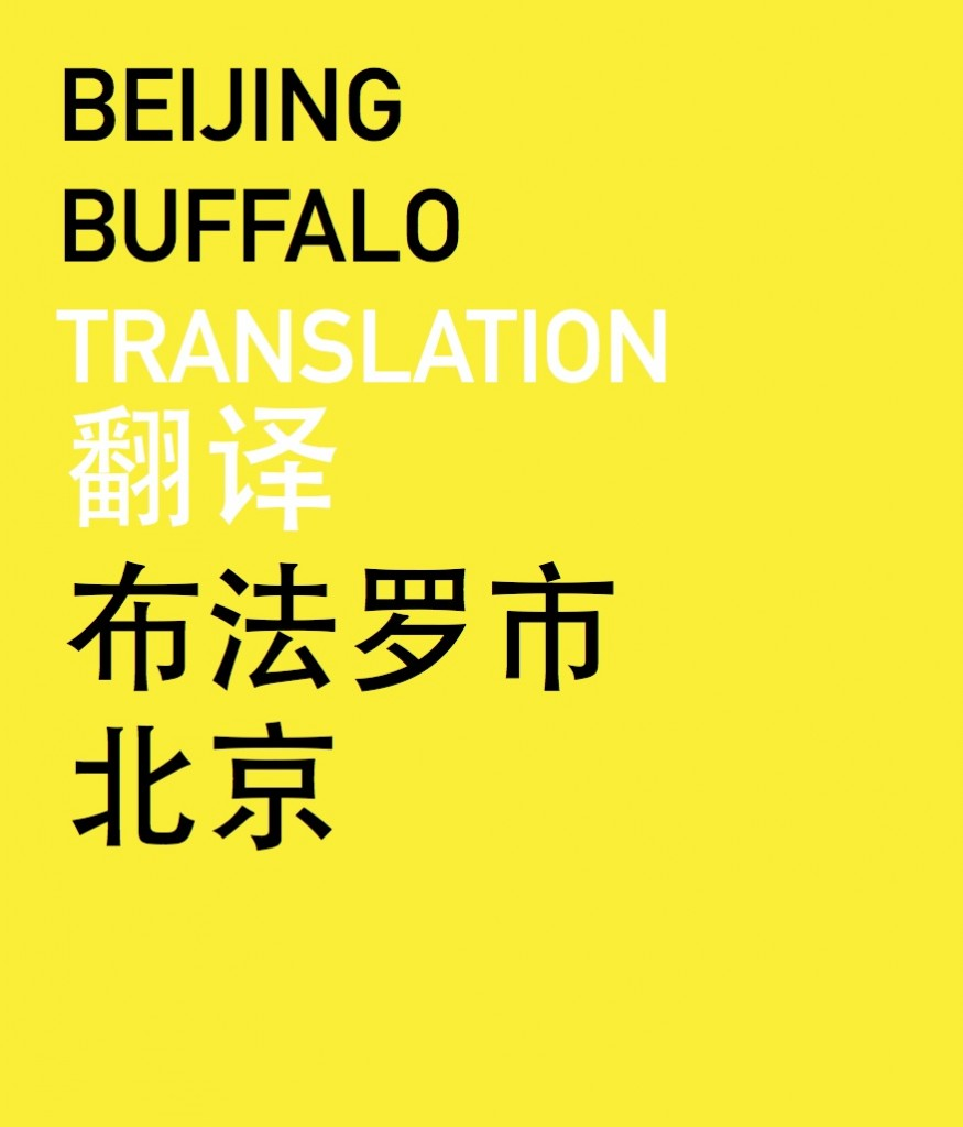 BEIJING BUFFALO CATALOG.12.6.7